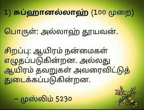 🕍 அல்லாவின் அருட்கொடை - | 1 ) சுப்ஹானல்லாஹ் ( 100 முறை ) பொருள் : அல்லாஹ் தூயவன் . சிறப்பு : ஆயிரம் நன்மைகள் எழுதப்படுகின்றன . அல்லது ஆயிரம் தவறுகள் அவரைவிட்டுத் துடைக்கப்படுகின்றன . o - முஸ்லிம் 5230 - ShareChat