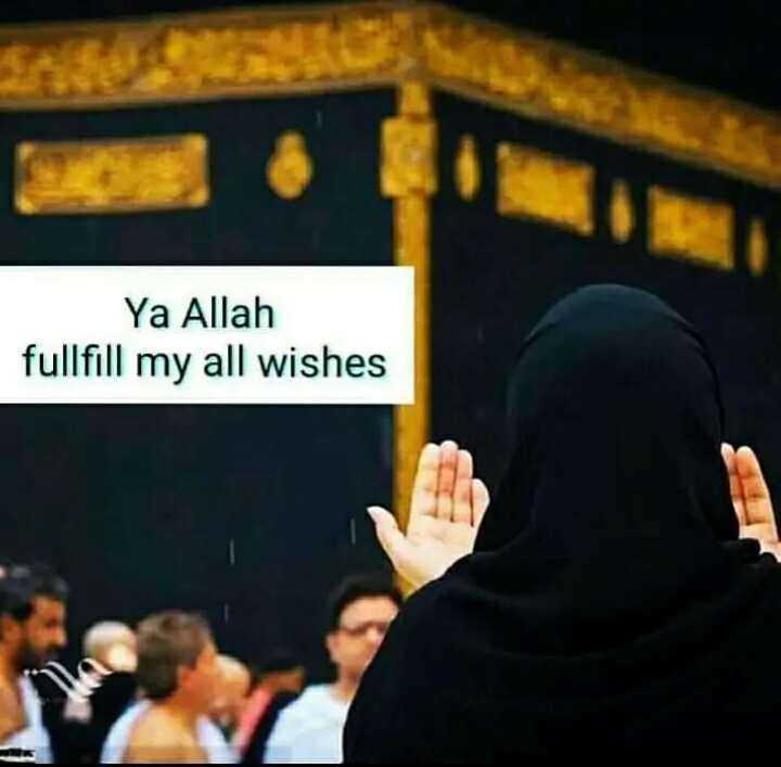 🕍 அல்லாவின் அருட்கொடை - Ya Allah fullfill my all wishes - ShareChat