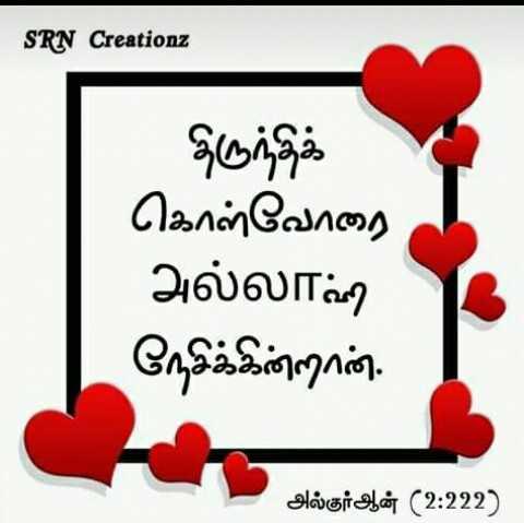 🕍 அல்லாவின் அருட்கொடை - SRN Creationz திருந்திக் ികൾ പോത அல்லாவி ரேசிக்கின்றான் . அல்குர்ஆன் ( 2 : 222 ) - ShareChat