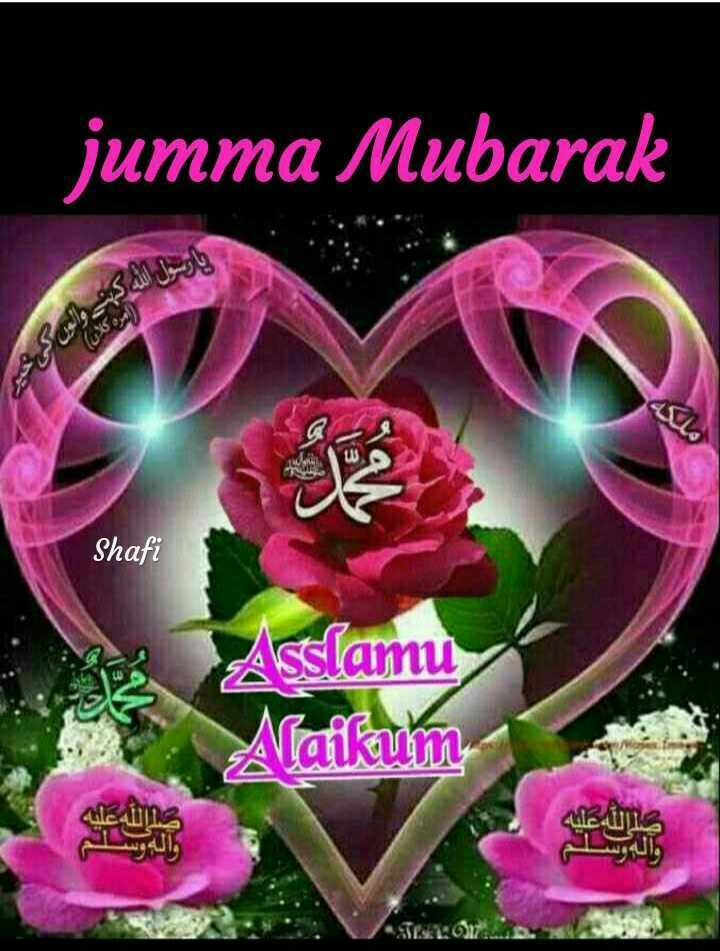 🕍 அல்லாவின் அருட்கொடை - jumma Mubarak یا رسول الله کی Shafi Re : Asslamu Alaikum صل الله عليه UK - ShareChat
