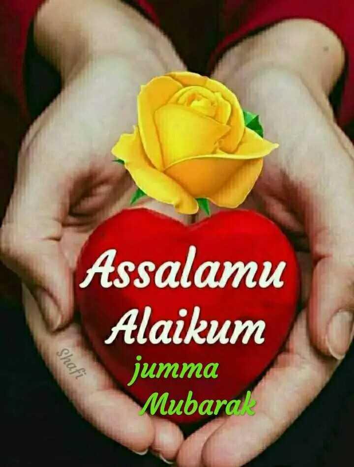 🕍 அல்லாவின் அருட்கொடை - Assalamu Alaikum jumma Mubarak Shafi - ShareChat