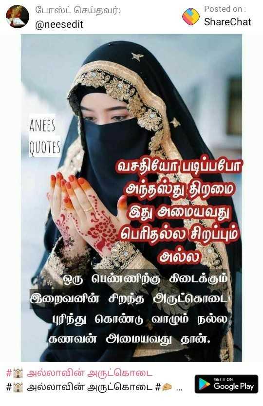 🕍 அல்லாவின் அருட்கொடை - போஸ்ட் செய்தவர் : @ neesedit Posted on : ShareChat ANEES QUOTES வசதியோபடிப்பபோ அந்தஸ்து திறமை இது அமையவது - பெரிதல்ல சிறப்பும் அவர் அல்ல , . ஒரு பெண்ணிற்கு கிடைக்கும் இறைவனின் சிறந்த அருட்கொடை புரிந்து கொண்டு வாழும் நல்ல கணவன் அமையவது தான் . அல்ல # அல்லாவின் அருட்கொடை # அல்லாவின் அருட்கொடை # 2 . . . - Google Play GET IT ON - ShareChat