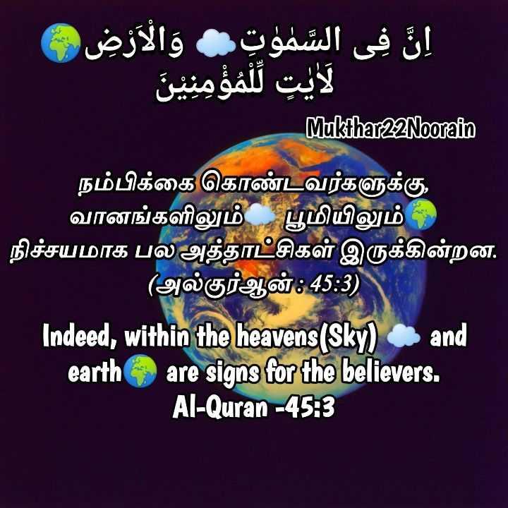 🕍 அல்லாவின் அருட்கொடை - والأرض اين في الموت لايت للمؤمنين | Mukthar22Noorato நம்பிக்கை கொண்டவர்களுக்கு , வானங்களிலும் பூமியிலும் நிச்சயமாக பல அத்தாட்சிகள் இருக்கின்றன . ( அல்குர்ஆன் : 45 : 3 ) Indeed , within the heavens ( Sky ) A and earth are signs for the believers . Al - Quran - 45 : 3 - ShareChat