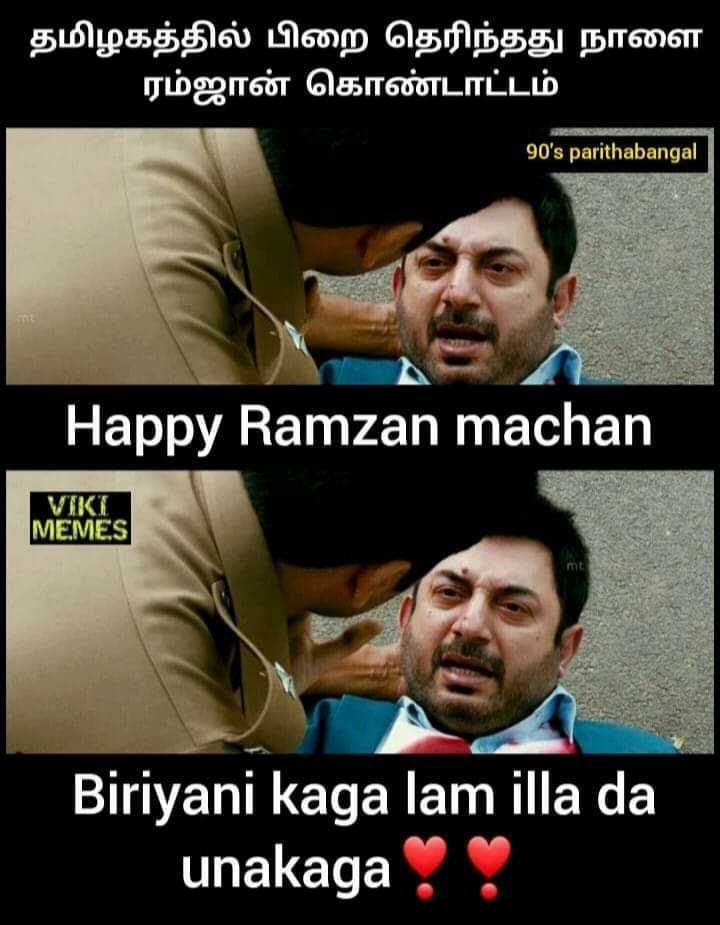 🍱 இஃப்தார் - ' தமிழகத்தில் பிறை தெரிந்தது நாளை ' ரம்ஜான் கொண்டாட்டம் 90 ' s parithabangal Happy Ramzan machan VIKT MEMES Biriyani kaga lam illa da unakaga . . - ShareChat