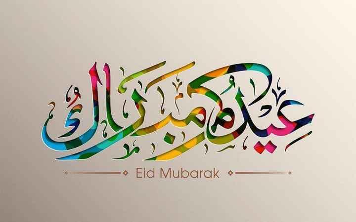 இனிய ரமலான் - عيد مبارك - - Eid Mubarak - - - ShareChat