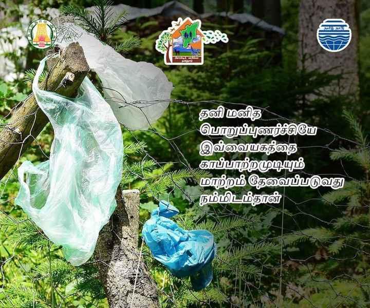இன்று பிளாஸ்டிக் தினம் - பதடா நா I தனிமனித பொறுப்புணர்ச்சியே இவ்வையகத்தை காப்பாற்றமுடியும் கமாற்றம் தேவைப்படுவது நம்மிடம்தான் - ShareChat