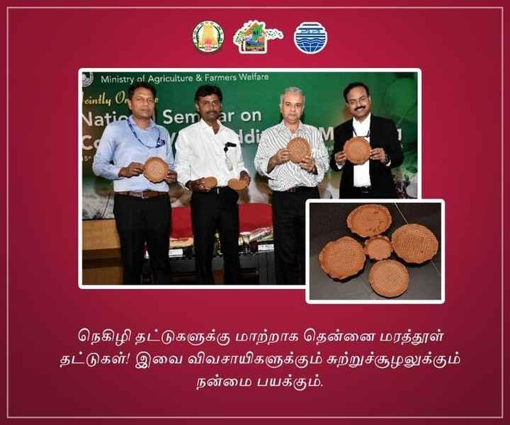 இன்று பிளாஸ்டிக் தினம் - Ministry of Agriculture & Farmers Welfare ointly One Natic Semar on நெகிழி தட்டுகளுக்கு மாற்றாக தென்னை மரத்தூள் தட்டுகள் ! இவை விவசாயிகளுக்கும் சுற்றுச்சூழலுக்கும் நன்மை பயக்கும் . - ShareChat