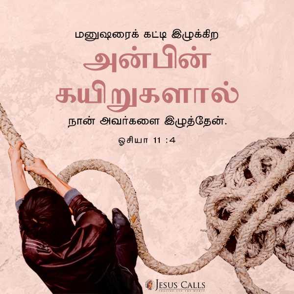 இன்றைய ஆசீர்வாதம் - மனுஷரைக் கட்டி இழுக்கிற அன்பின் கயிறுகளால் நான் அவர்களை இழுத்தேன் . ஓசியா 11 : 4 JESUS CALLS - ShareChat