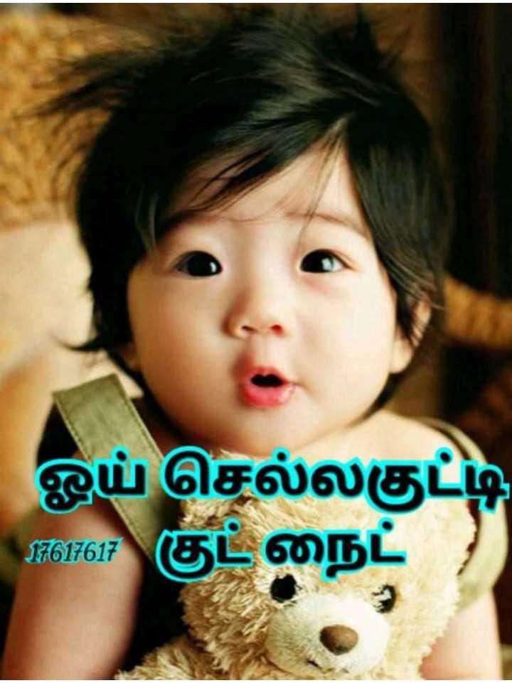🌙இரவு வணக்கம் - ஓய் செல்லகுட்டி 1761767 குட் நைட் - ShareChat