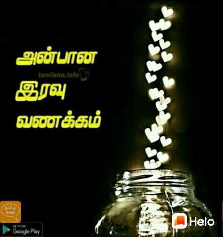 🌙இரவு வணக்கம் - tamilsms . info ) அன்பான இரவு வணக்கம் - 444 P Google Play - ShareChat