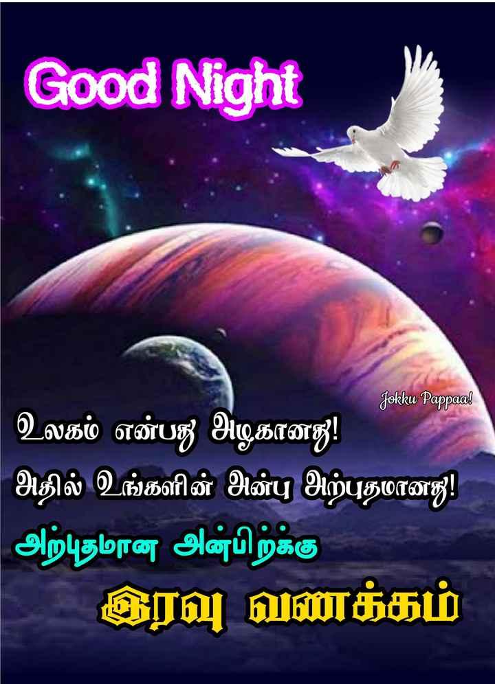 🌙இரவு வணக்கம் - Good Night Jokku Pappaa ! | உலகம் என்பது அழகானது ! அதில் உங்களின் அன்பு அற்புதமானது ! அற்புதமான அன்பிற்க்கு இரவு வணக்கம் - ShareChat
