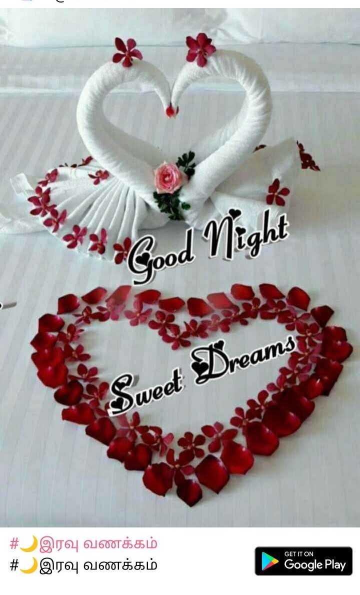🌙இரவு வணக்கம் - Sweet Dreams # இரவு வணக்கம் # இரவு வணக்கம் Google Play - ShareChat