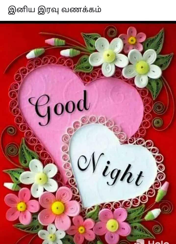 🌙இரவு வணக்கம் - இனிய இரவு வணக்கம் Good OOOOOOOO Night - ShareChat