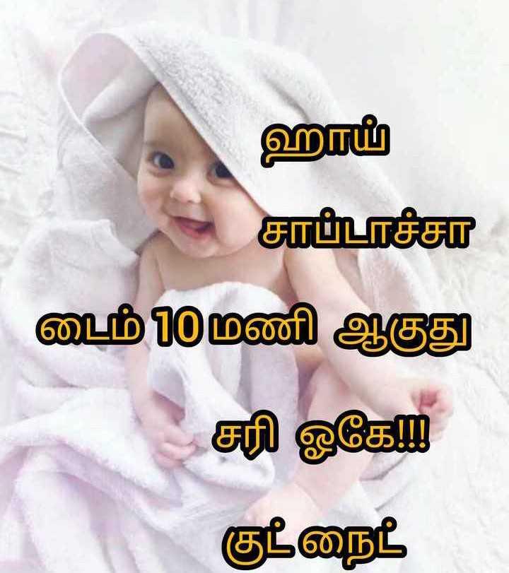 🌙இரவு வணக்கம் - ஹாய் சாப்டாச்சா டைம் 10மணி ஆகுது சரி ஓகோ குட்நைட் - ShareChat