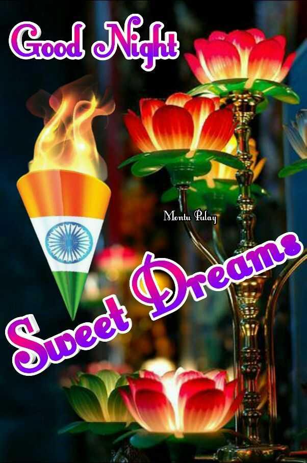 🌙இரவு வணக்கம் - Good Night Montu Pulay reams Sweet e - ShareChat