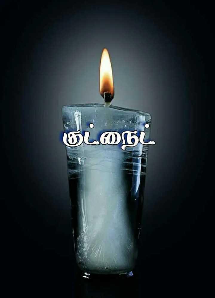 🌙இரவு வணக்கம் - குடநைட் - ShareChat