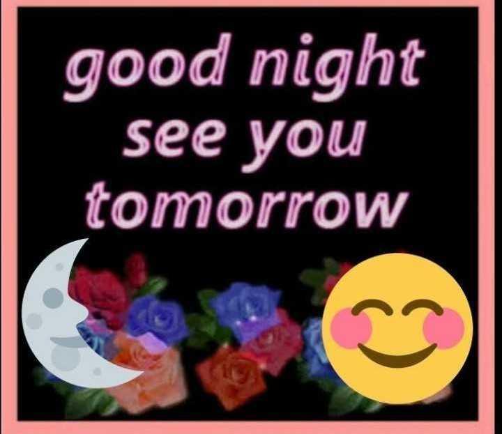 🌙இரவு வணக்கம் - good night see you tomorrow - ShareChat