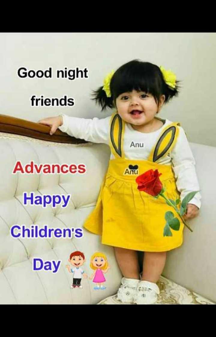 🌙இரவு வணக்கம் - Good night friends Anu Advances Anu Happy Children ' s Day - ShareChat