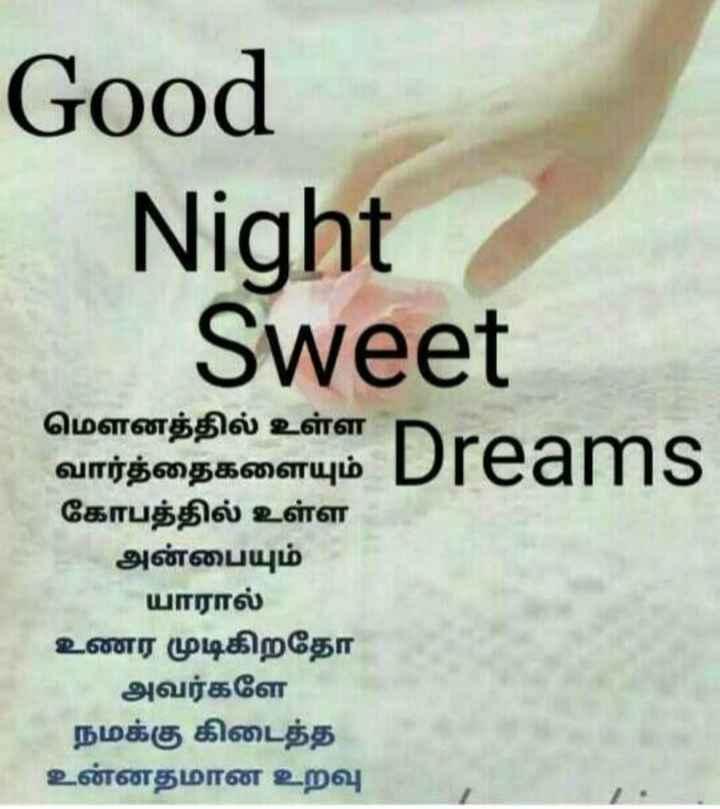 🌙இரவு வணக்கம் - Good Night Sweet மௌனத்தில் உள்ள வார்த்தைகளையும் கோபத்தில் உள்ள அன்பையும் யாரால் உணர முடிகிறதோ அவர்களே நமக்கு கிடைத்த உன்னதமான உறவு - ShareChat