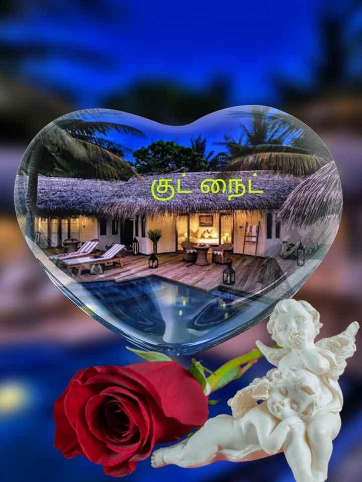 🌙இரவு வணக்கம் - குட் நைட் - ShareChat