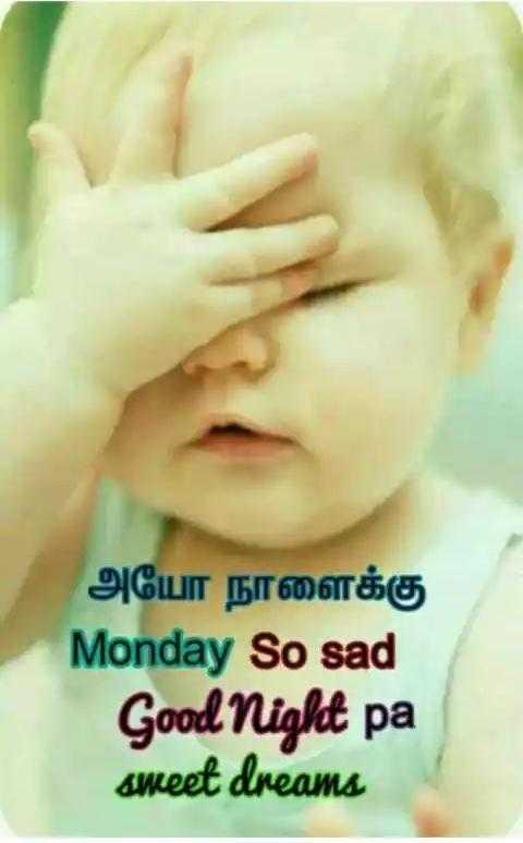 🌙இரவு வணக்கம் - அயோ நாளைக்கு Monday So sad Good Night pa sweet dreams - ShareChat