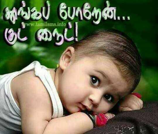 🌙இரவு வணக்கம் - சங்கப் போறேன் . . . குட் நைட் ! * ww . tamilsms . info - ShareChat