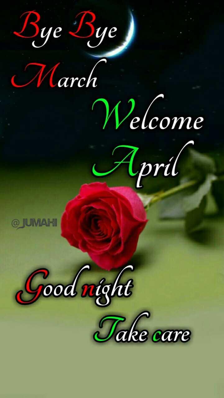 🌙இரவு வணக்கம் - Bye Bye March Welcome April JUWAHI Good night Take care @ JUMAHI - ShareChat