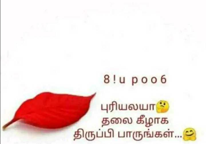 🌙இரவு வணக்கம் - 8 ! upo 06 புரியலயாம் தலை கீழாக திருப்பி பாருங்கள் . . . . 2 - ShareChat