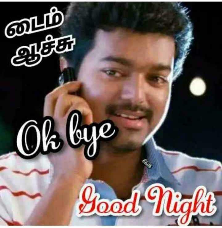 🌙இரவு வணக்கம் - டைம் ஆச்சு Ok bye Good Night ( 0 ) - ShareChat