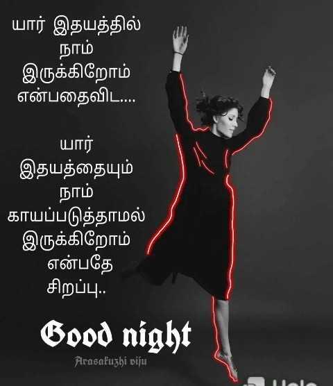 🌙இரவு வணக்கம் - யார் இதயத்தில் நாம் இருக்கிறோம் என்பதைவிட . . . யார் இதயத்தையும் நாம் காயப்படுத்தாமல் இருக்கிறோம் என்பதே சிறப்பு . . Good night Arasakuzhi viju - ShareChat