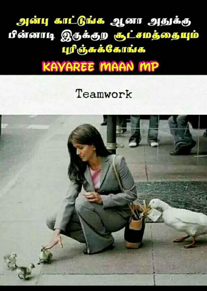 உங்களில் ஒருவன் - ' அன்பு காட்டுங்க ஆனா அதுக்கு பின்னாடி இருக்குற சூட்சமத்தையும் புரிஞ்சுக்கோங்க KAVAREE MAAN MP Teamwork - ShareChat