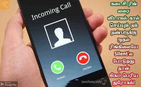 உங்கள் நண்பண் - Incoming Call கடைசிரிங் வரை விடாமல் கால் செய்யும் நம் நண்பருக்கு முதல் ரிங்கிலையே Silent ' . போடுறது தான் மிகப் பெரிய துரோகம் ! Decline Answer tamilsms . info Google Play - ShareChat