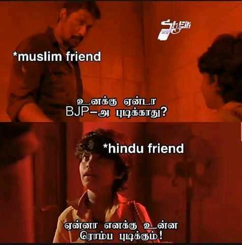 உங்கள் நண்பண் - * muslim friend உனக்கு ஏன்டா BJP - அ புடிக்காது ? * hindu friend ஏன்னா எனக்கு உடன்ன ரொம்ப புடிக்கும் ! - ShareChat