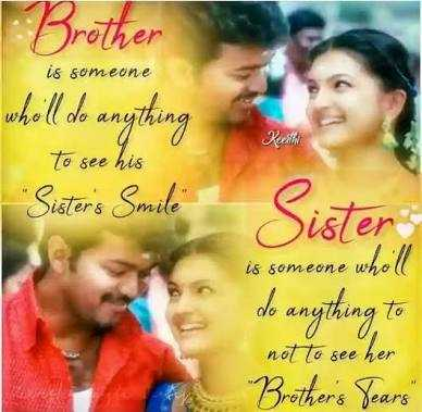 👬உடன்பிறந்தோர் தினம் - is someone Brother wholl do anything to see his Sister ' s Smile Sister is someone wholl do anything to not to see her Brother ' s Tears - ShareChat