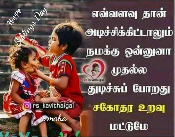 👬உடன்பிறந்தோர் தினம் - Happy Siblings Day எவ்வளவு தான் அடிச்சிக்கிட்டாலும் ' நமக்கு ஒன்னுனா ( C ) முதல்ல துடிச்சுப் போறது @ rs _ kavithaigal _ சகோதர உறவு c . maha மட்டுமே Rs kavithaigal - ShareChat