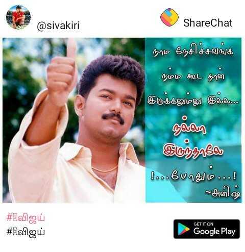 💖உண்மை💖 - @ sivakiri ShareChat நாம நேசிச்சவங்க நம்ம கூட தான் இருக்கனும்னு கல்லெ இருந்தாலே 8 . . . போதும் . . . ! ~ அனிஷ் # விஜய் # விஜய் GET IT ON Google Play - ShareChat