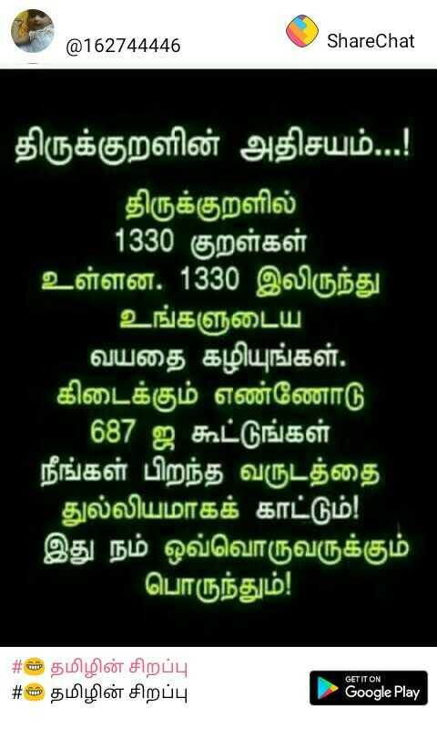 உன் மீது கொண்ட காதல் - @ 162744446 ShareChat ' திருக்குறளின் அதிசயம் . . . ! திருக்குறளில் 1330 குறள்கள் ' உள்ளன . 1330 இலிருந்து உங்களுடைய ' வயதை கழியுங்கள் . ' கிடைக்கும் எண்ணோடு ' 687 ஜ கூட்டுங்கள் ' நீங்கள் பிறந்த வருடத்தை ' துல்லியமாகக் காட்டும் ! ' இது நம் ஒவ்வொருவருக்கும் பொருந்தும் ! # ம் தமிழின் சிறப்பு # ம் தமிழின் சிறப்பு GET IT ON Google Play - ShareChat