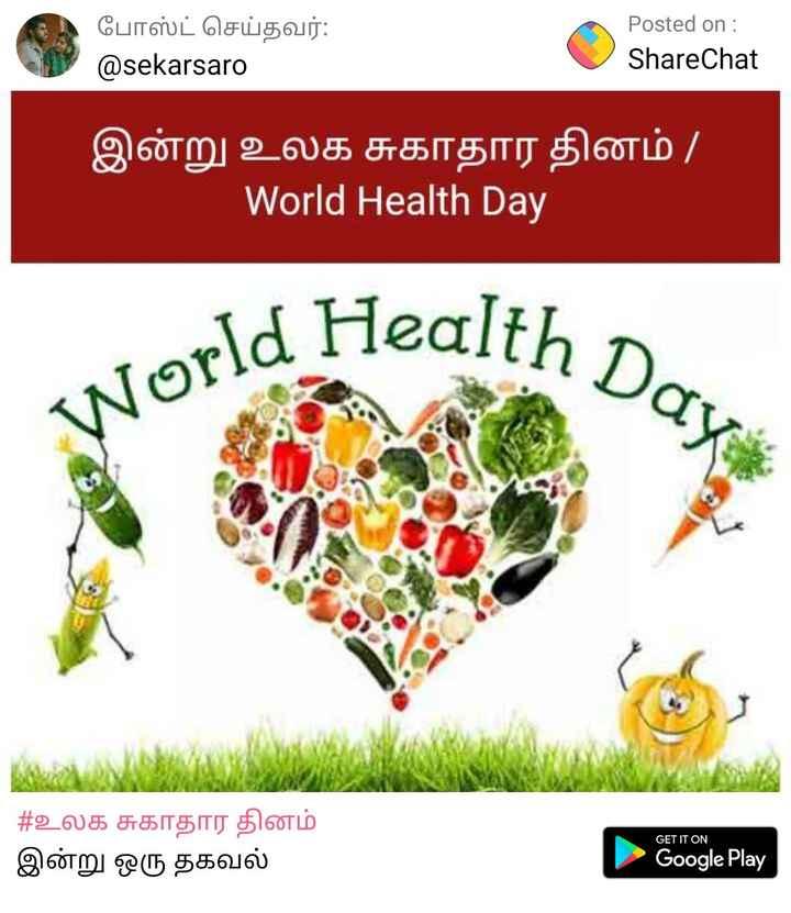 உலக சுகாதார நாள் - போஸ்ட் செய்தவர் : @ sekarsaro Posted on : ShareChat இன்று உலக சுகாதார தினம் / World Health Day Tth Day World Health # உலக சுகாதார தினம் இன்று ஒரு தகவல் GET IT ON Google Play - ShareChat