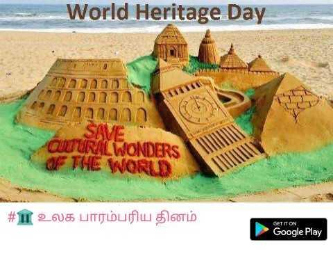 🏛 உலக பாரம்பரிய தினம் - World Heritage Day a 200 3 / 2015 A D ann * * SAVE CULTURAL WONDERS OF THE WORLD | # 1 உலக பாரம்பரிய தினம் GET IT ON Google Play - ShareChat