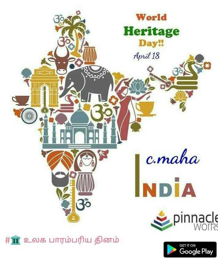 🏛 உலக பாரம்பரிய தினம் - World Heritage Day ! ! April 18 w | c . maha INDIA pinnacle Work | # 1 உலக பாரம்பரிய தினம் GET IT ON Google Play - ShareChat