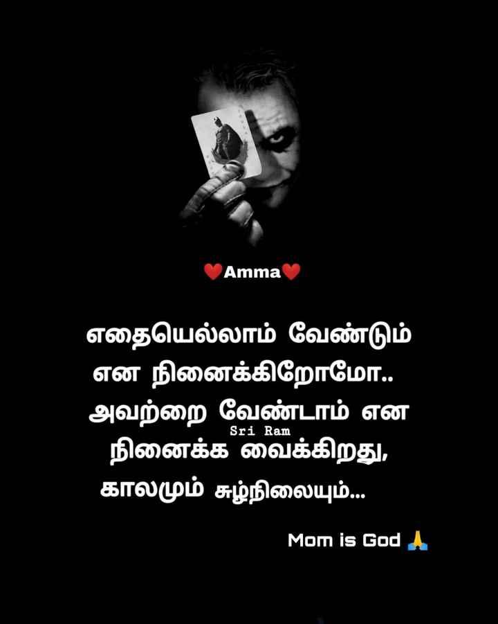 🚹உளவியல் சிந்தனை - Amma எதையெல்லாம் வேண்டும் என நினைக்கிறோமோ . . அவற்றை வேண்டாம் என நினைக்க வைக்கிறது , காலமும் சுழ்நிலையும் . . . Mom is God Sri Ram - ShareChat
