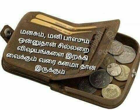 உளவியல் சிந்தனை - COND கே : : NTAC , Cen ' மனசும் , மனி பர்ஸும் , ஒன்னுதான் சில்லறை விஷயங்களை இறக்கி வைக்கும் வரை கனமா தான் இருக்கும் - ShareChat