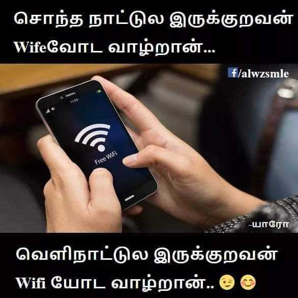 உளவியல் சிந்தனை - ' சொந்த நாட்டுல இருக்குறவன் Wifeவோட வாழ்றான் . . . f / alwzsmle Free WiFi - யாரோ ' வெளிநாட்டுல இருக்குறவன் ' Wif யோட வாழ்றான் . . 60 - ShareChat