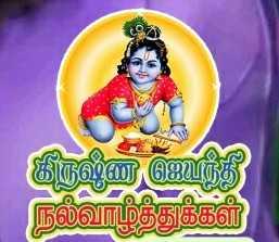 🦚எங்க வீட்டு கிருஷ்ணர் - கிருஷ்ண ஜெயந்தி நல்வாழ்த்துக்கள் - ShareChat