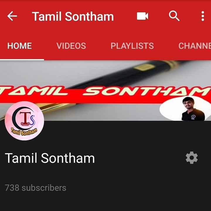 எனது படைப்பு - f Tamil Sontham Q : HOME VIDEOS PLAYLISTS CHANNE TAMIL SONTI44 Tamil Sonthan Tamil Sontham 738 subscribers - ShareChat