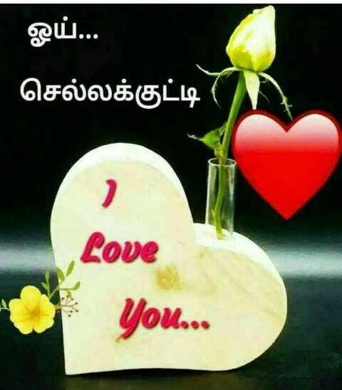 💌 என் காதல் கடிதம் - ஓய் . . . செல்லக்குட்டி ( Love You . . . - ShareChat