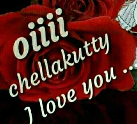 என்னமோ போங்கக... - oiiii chellakutty I love you . . - ShareChat