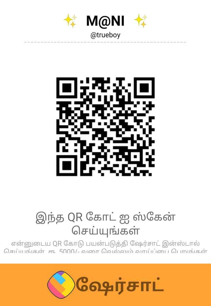 என் படைப்பு - + M @ NI , @ trueboy இந்த QR கோட் ஐ ஸ்கேன் செய்யுங்கள் என்னுடைய QR கோடு பயன்படுத்தி ஷேர்சாட் இன்ஸ்டால் செய்யுங்கள் ரூ 5000 / - வரை வெல்லம் வாய்ப்பை பெறுங்கள் ( ஷேர்சாட் - ShareChat