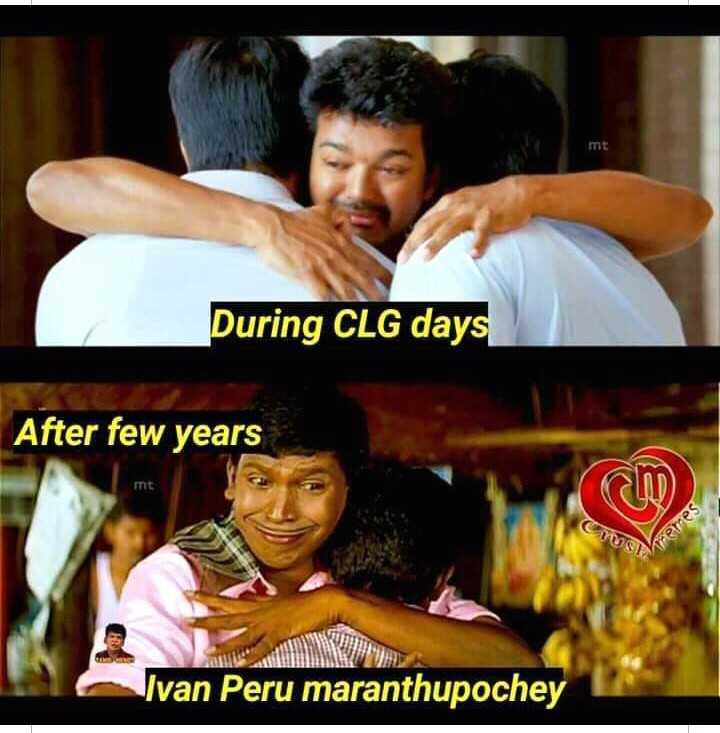 என் frienda போல யாரு மச்சான் - During CLG days After few years Ivan Peru maranthupochey - ShareChat
