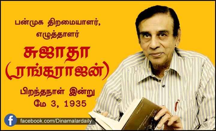 🎂எழுத்தாளர் சுஜாதா பிறந்ததினம் - பன்முக திறமையாளர் , எழுத்தாளர் சுஜாதா ரங்கராஜன் ) பிறந்தநாள் இன்று மே 3 , 1935 ' facebook . com / Dinamalardaily - ShareChat